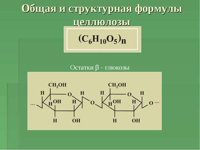 Общая и структурная формулы целлюлозы Остатки β - глюкозы
