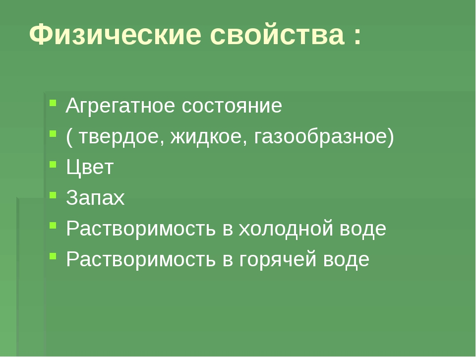 Физические свойства : Агрегатное состояние ( твердое, жидкое, газообразное) Ц...