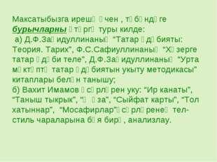 Максатыбызга ирешү өчен , түбәндәге бурычларны үтәргә туры килде: а) Д.Ф.Заһи