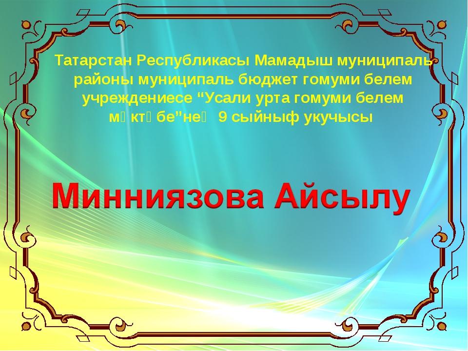 Татарстан Республикасы Мамадыш муниципаль районы муниципаль бюджет гомуми бел...