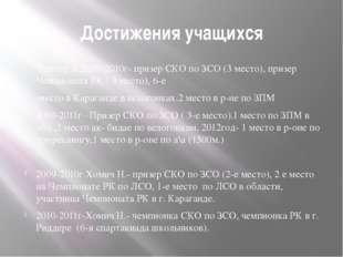 Достижения учащихся Гончар А.2009-2010г- призер СКО по ЗСО (3 место), призер