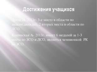 Достижения учащихся Дрозд Н. 2013г- 3-е место в области по лыжам(дважды), 2 в