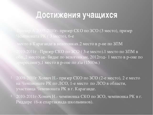 Достижения учащихся Гончар А.2009-2010г- призер СКО по ЗСО (3 место), призер...
