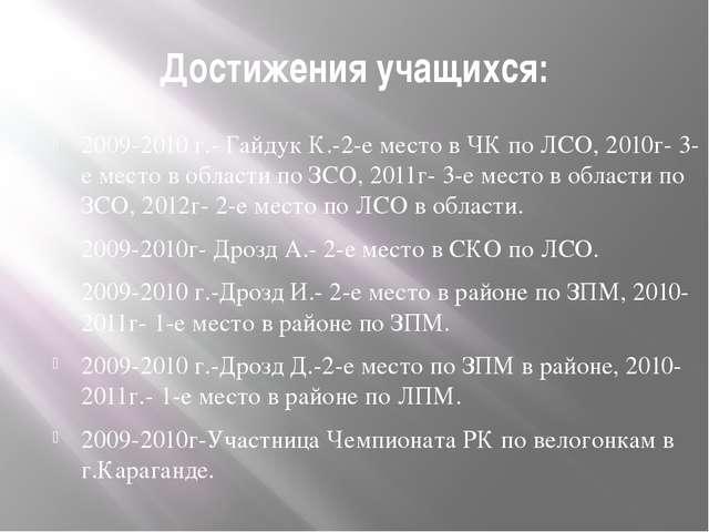 Достижения учащихся: 2009-2010 г.- Гайдук К.-2-е место в ЧК по ЛСО, 2010г- 3-...
