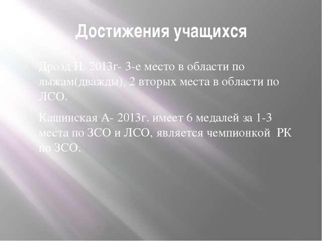 Достижения учащихся Дрозд Н. 2013г- 3-е место в области по лыжам(дважды), 2 в...