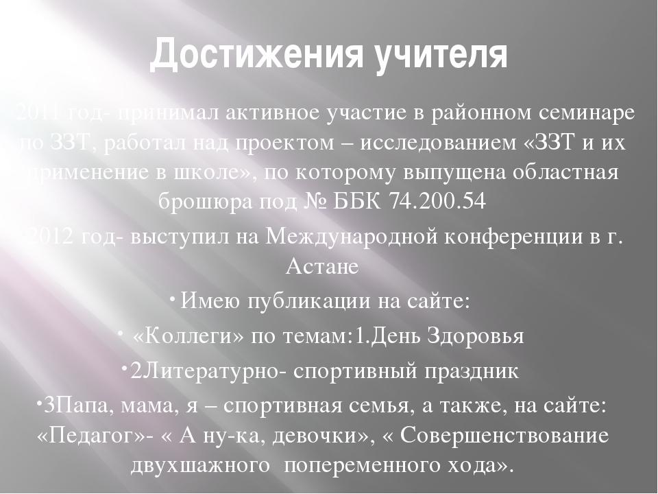 Достижения учителя 2011 год- принимал активное участие в районном семинаре по...