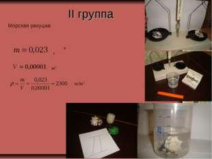 II группа Морская ракушка кг м3 кг/м3