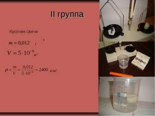 II группа Кусочек свечи кг м3 кг/м3.