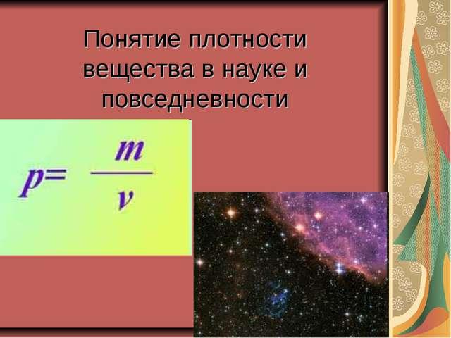 Понятие плотности вещества в науке и повседневности