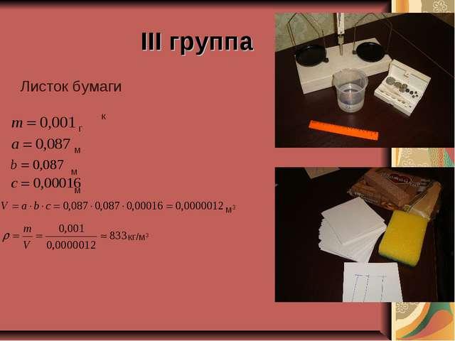 III группа Листок бумаги кг м м м м3 кг/м3