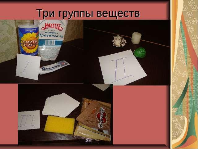 Три группы веществ