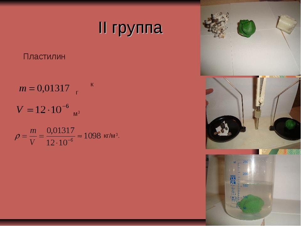 II группа кг м3 кг/м3. Пластилин