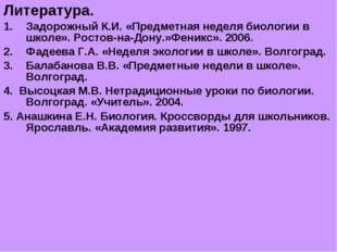 Литература. Задорожный К.И. «Предметная неделя биологии в школе». Ростов-на-Д