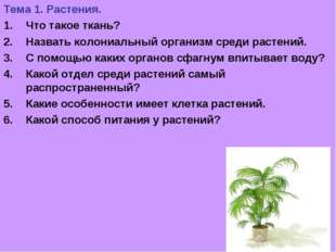 Тема 1. Растения. Что такое ткань? Назвать колониальный организм среди растен