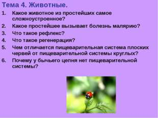Тема 4. Животные. Какое животное из простейших самое сложноустроенное? Какое