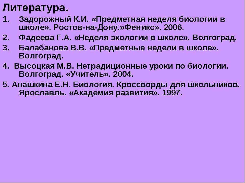 Литература. Задорожный К.И. «Предметная неделя биологии в школе». Ростов-на-Д...