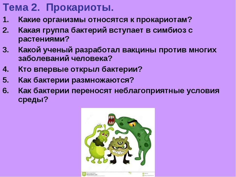 Тема 2. Прокариоты. Какие организмы относятся к прокариотам? Какая группа бак...
