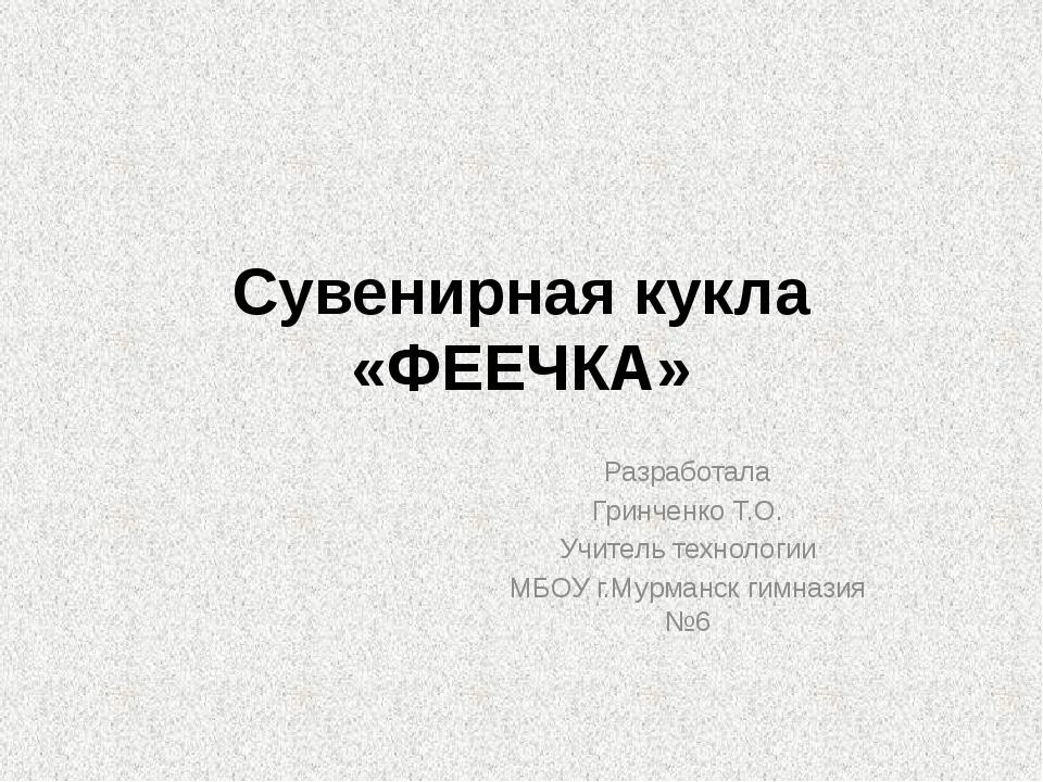 Сувенирная кукла «ФЕЕЧКА» Разработала Гринченко Т.О. Учитель технологии МБОУ...