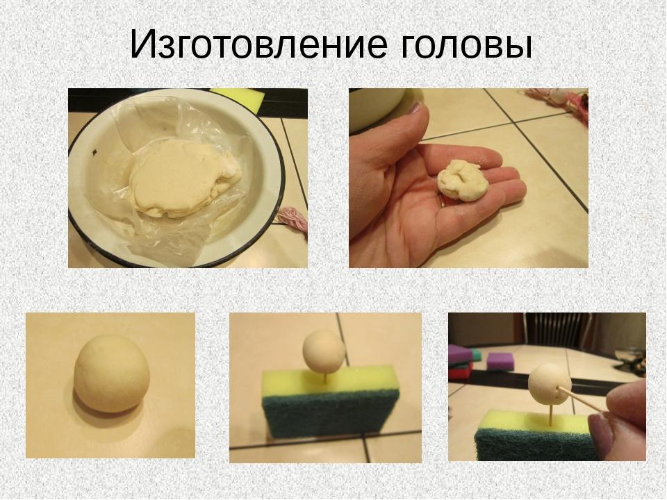 Изготовление головы