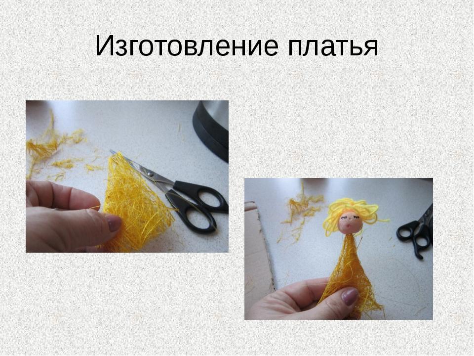Изготовление платья