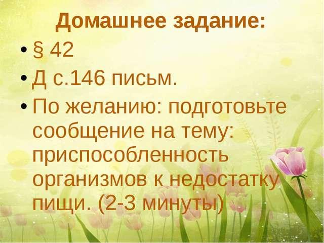 Домашнее задание: § 42 Д с.146 письм. По желанию: подготовьте сообщение на те...