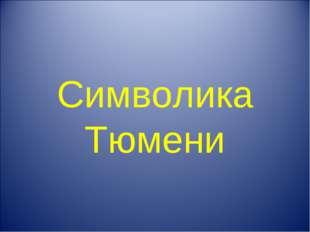Символика Тюмени