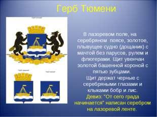 Герб Тюмени В лазоревом поле, на серебряном поясе, золотое, плывущее судно (д
