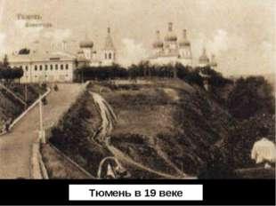 Тюмень в 19 веке