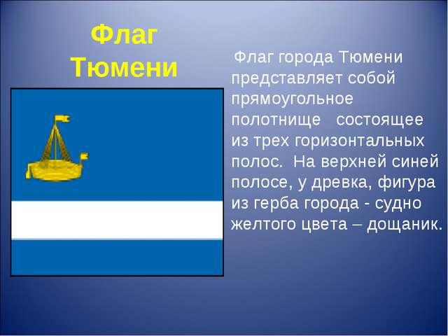 Флаг Тюмени Флаг города Тюмени представляет собой прямоугольное полотнище сос...