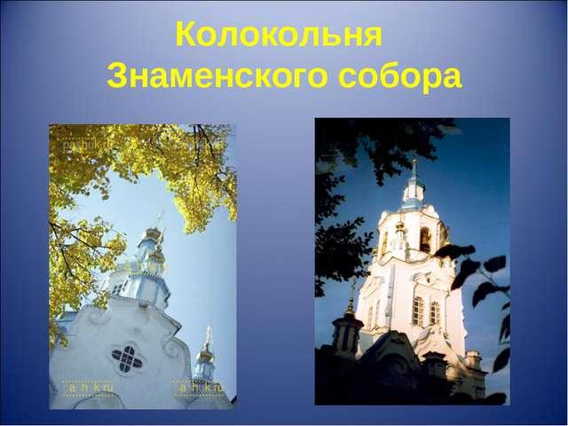Колокольня Знаменского собора