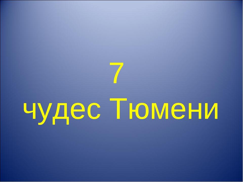 7 чудес Тюмени