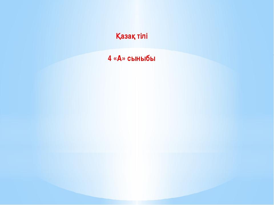 Қазақ тілі 4 «А» сыныбы
