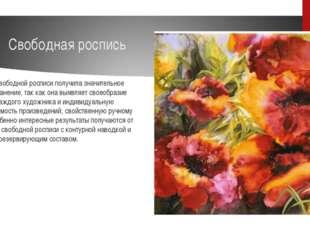 Свободная роспись Техника свободной росписи получила значительное распростран