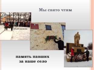 Мы свято чтим память павших за наше село