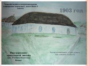 1903 год Затем занимались в трех домах, где учились 4 класса Вид церковно-при