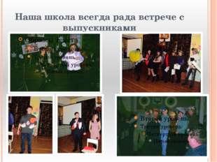 Наша школа всегда рада встрече с выпускниками