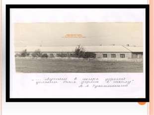 Здание нашей школы устояло во время войны 1941 – 1945 годов и по сей день ра