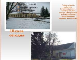 Школа сегодня Сейчас в школе работают 9 учителей, все с 1 категорией, два пов