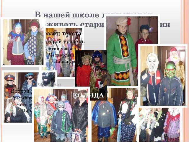 В нашей школе дети учатся поддерживать старинные традиции КОЛЯДА