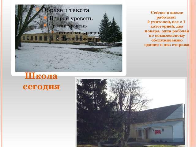 Школа сегодня Сейчас в школе работают 9 учителей, все с 1 категорией, два пов...