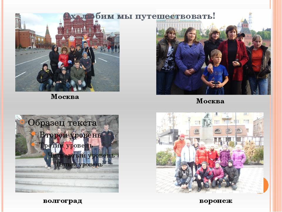 Ох, любим мы путешествовать! Москва Москва волгоград воронеж