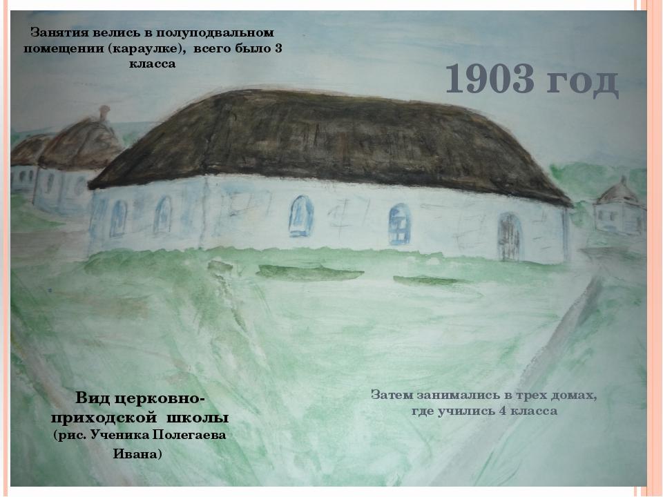 1903 год Затем занимались в трех домах, где учились 4 класса Вид церковно-при...