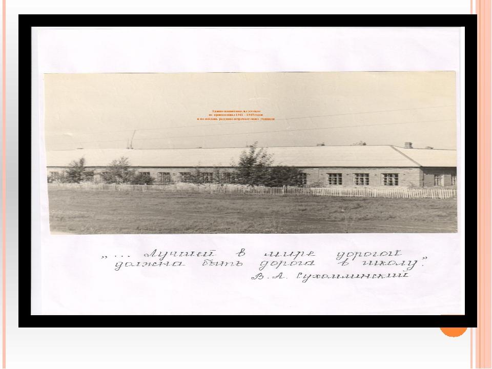 Здание нашей школы устояло во время войны 1941 – 1945 годов и по сей день ра...