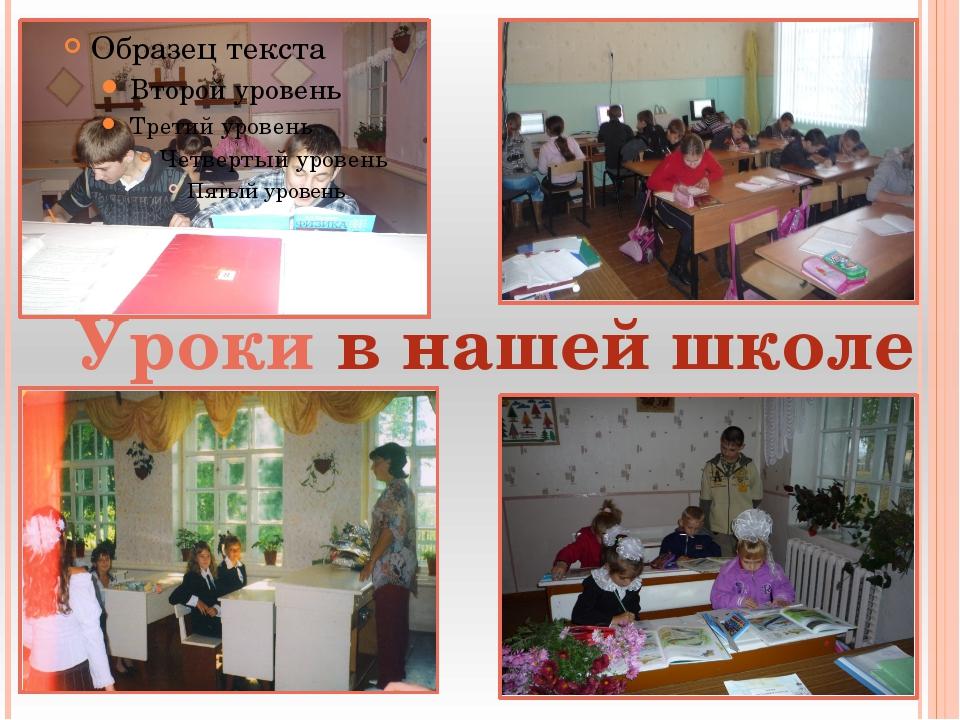 Уроки в нашей школе