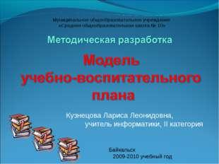 Кузнецова Лариса Леонидовна, учитель информатики, II категория Муниципальное