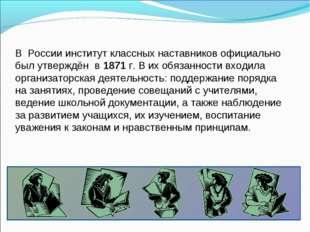 В России институт классных наставников официально был утверждён в 1871 г. В и