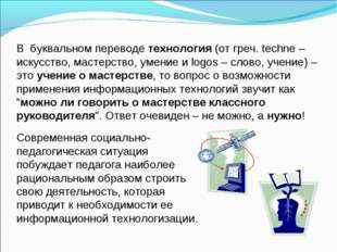 В буквальном переводе технология (от греч. techne – искусство, мастерство, ум