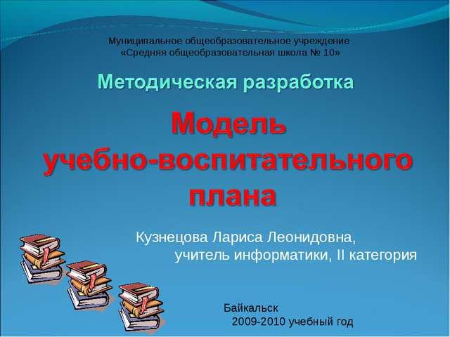 Кузнецова Лариса Леонидовна, учитель информатики, II категория Муниципальное...