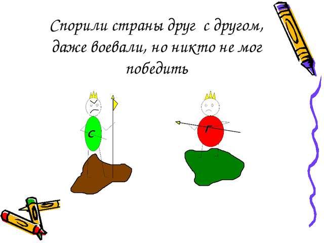 Спорили страны друг с другом, даже воевали, но никто не мог победить