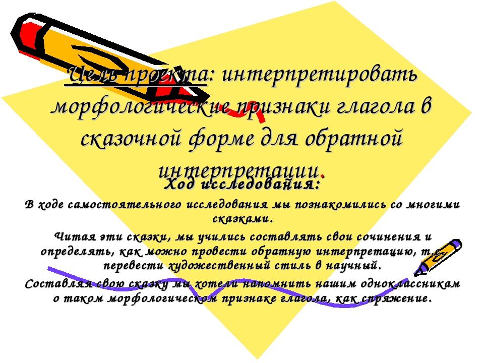 Цель проекта: интерпретировать морфологические признаки глагола в сказочной ф...